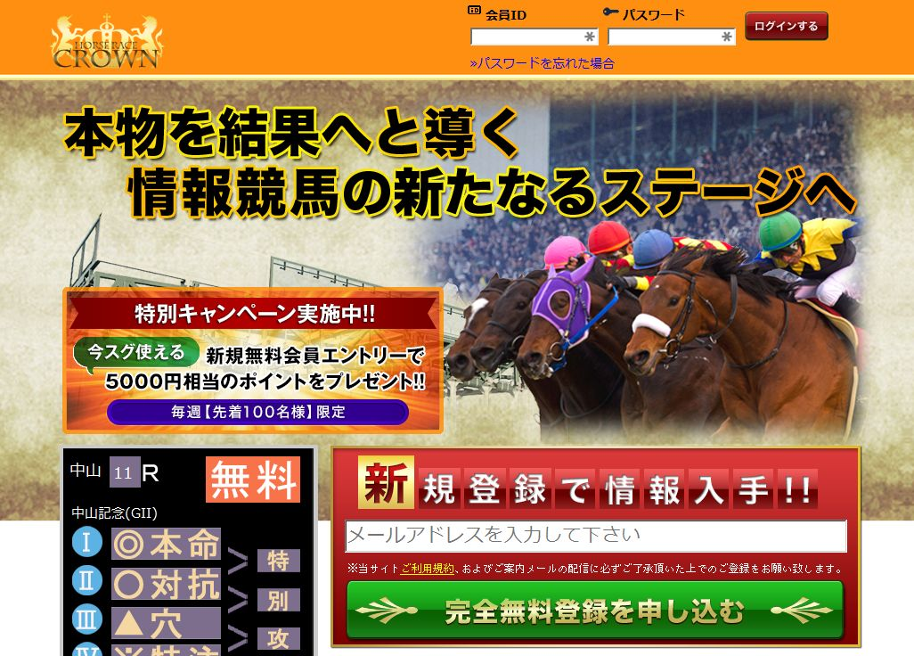 競馬クラウン(競馬CROWN)のサイト画像