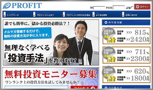 PROFIT(プロフィット)のサイト画像